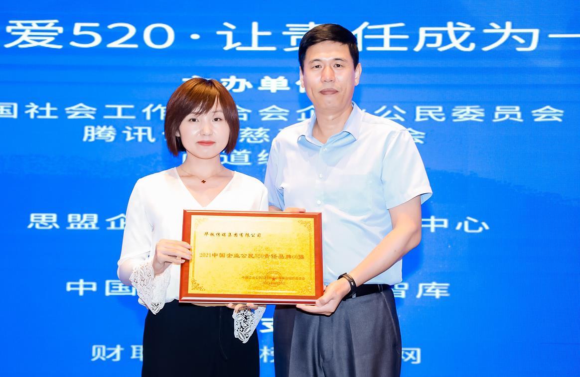 "title='以責任彰顯擔當!華鐵傳媒再度上榜""2021中國企業公民520責任品牌60強""'"